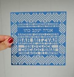 Digital invitation for bar or bat mitzvah